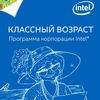 Intel Классный возраст