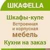 Шкафы-купе, Кухни, Мебель на заказ. Новосибирск