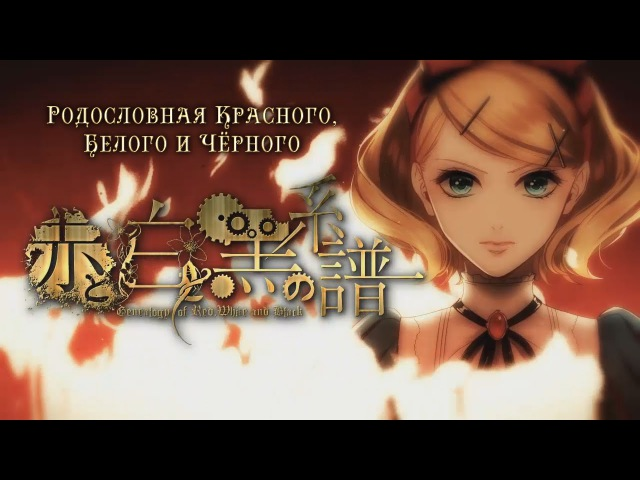 Kagamine Rin Len Lily - Genealogy of Red, White and Black (rus sub)
