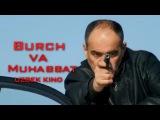 Burch va muhabbat / Бурч ва мухаббат (Ozbek kino 2014)