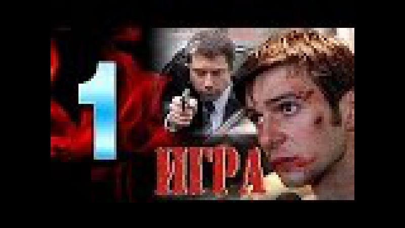 Игра 1 серия - криминальный сериал