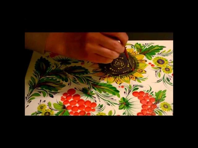 урок Петриковской росписи последние штрихи растушевка