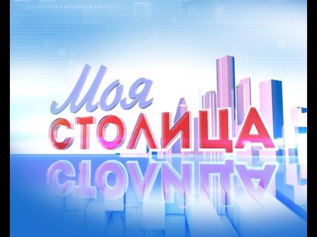 Моя столица: В гостях Дымбрыл Дашибалданов (часть 2)