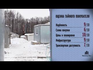 мкр. «Северный» (Москва) проверен Тайным покупателем новостроек