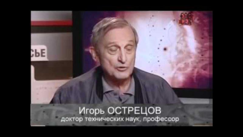Просто учёный (Игорь Николаевич Острецов)