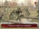 Спецназ ГРУ, Тамбов, 2012г.