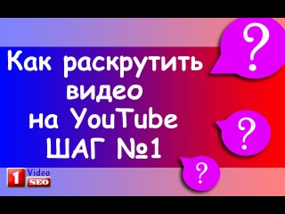 Белая раскрутка youtube канала