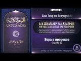 Аль-Джавахир аль-калямия (акыда для начинающих). Урок 8. Вера в пророков, часть 3 | www.azan.kz
