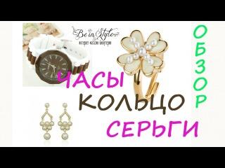 Где купить кольцо, серьги и часы? Обзор бижутерии от Be In Style (кольцо, серьги и часы).