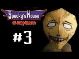 Spooky's House of Jump Scares - ЭТО УЖЕ SCP! #3