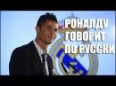 Роналду говорит по русски!