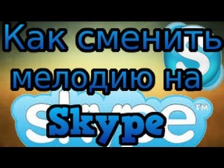 ��� ������� ������� �� Skype ( How to change the ringtone for Skype )