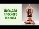 Йога для похудения живота. Йога для плоского живота. Упражнение вакуум - уддияна бандха Yogalife