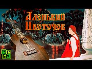 Песня Настеньки - на укулеле (Аленький цветочек, Будашкин russian song) ukulele табы/ноты tab