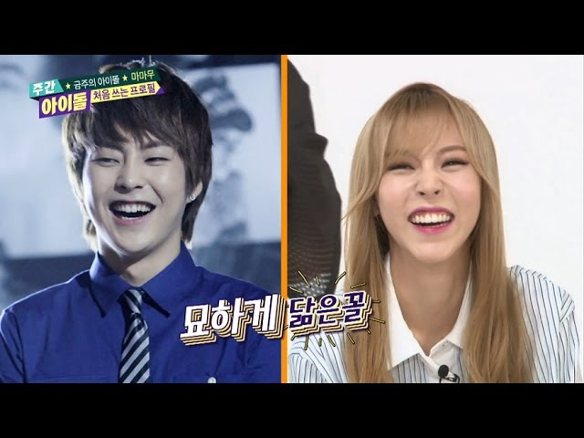 주간아이돌 - (WeeklyIdol EP.214) EXO Xiumin looks like MAMAMOO Moonbyeol