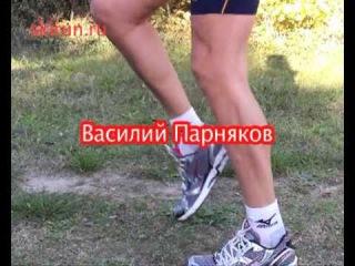 Семенящий бег. Джоггинг.