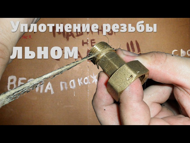 Как уплотнять резьбу льном The thread seal len