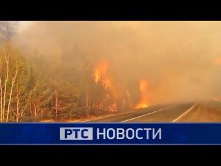 РТС.Новости - Лесные пожары в Хакасии