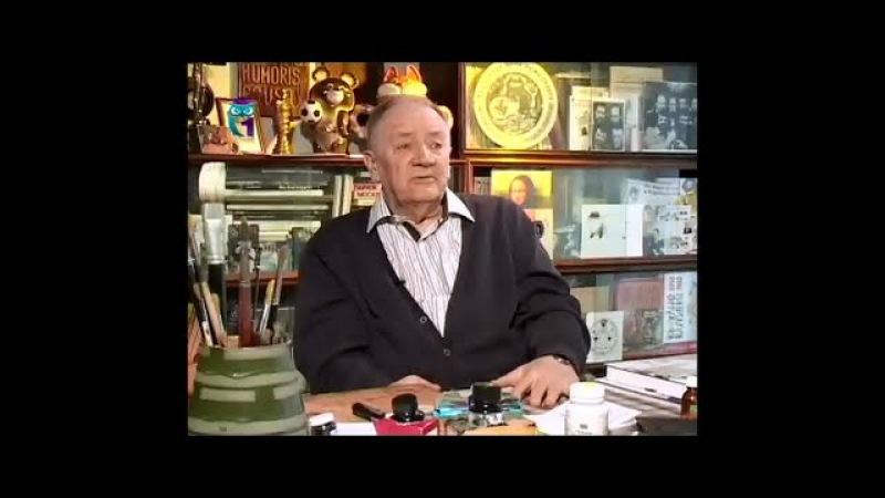 Виктор Чижиков, автор образа медвежонка Мишки - талисмана Олимпиады-80 в Москве
