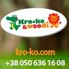 Развивающие детские игрушки Kroko&woodi