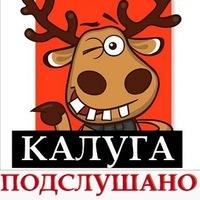Логотип Калуга Подслушано