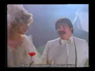 Renée & Renato - Just One More Kiss /1983/ (русские субтитры)