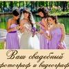 Свадебное фото и видео, Наталия Дейнека