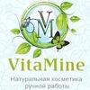 Натуральная косметика ручной работы *VitaMine*™