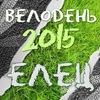 Велодень 2015 Елец