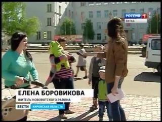 В Нововятске от клыков бродячих собак пострадал ребенок 27.05.2015