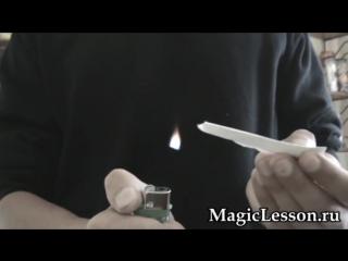 Красивый Фокус. Волшебный огонь