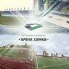 Официальная группа АУ «Арена Химки»