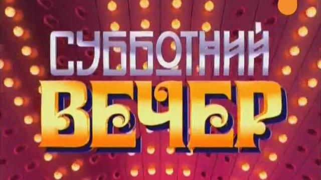 Субботний вечер (Россия, 10.09.2005)