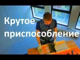 Андрей Шайтер-приспособление для кафельной плитки