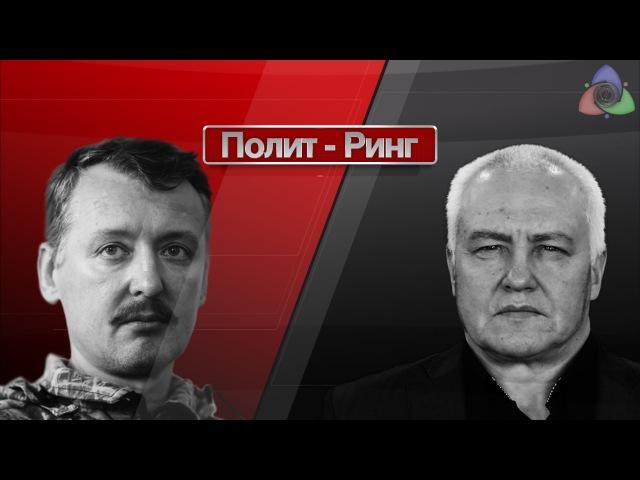 И.Стрелков vs Б.Миронов КРЫМНАШ / НАМКРЫШ