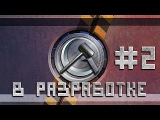 [В разработке #2] Обзор проектов русскоязычного Ъ инди сообщества разработчиков игр Gamedev.ru