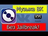 Музыка ВКонтакте на iPhone iOS Без Jailbreak. Приложение Меломан Для Скачивания Музыки Вк.