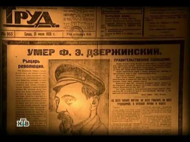 Феликс Дзержинский Кремлёвские похороны серия 1