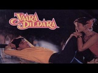 Yaara Dildara 1991 | Full Movie | Aashif Sheikh, Amjad Khan, Kader Khan, Shakti Kapoor, Ashok Saraf