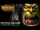 WarCraft III Reign of Chaos - ретро-обзор
