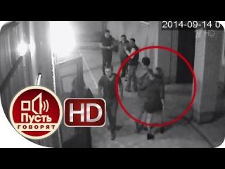 Пусть говорят HD 2015 (14.01.15) Армянин защитил девушку (Рой Джонс вернулся)