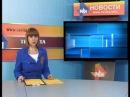 28 апреля 2015 Новости РЕН ТВ Армавир