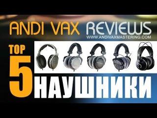 ANDI VAX REVIEWS 13 - TOP 5 Наушники