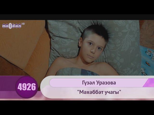 Гузель Уразова - Мэхэббэт учагы   HD 1080p
