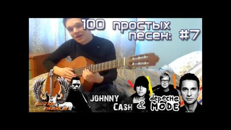 Depeche Mode - Personal Jesus (acoustic) | 100 простых песен 7 | Уроки Guitar-Online.ru