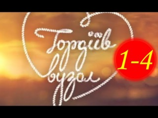 Гордиев узел 1-2-3-4 серия,фильм целиком (2014).Сериал,мелодрама