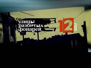 Улицы разбитых фонарей Менты 12 сез 24 сер Суррогатная любовь