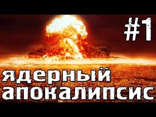 Minecraft. Ядерный апокалипсис. 1 (Заброшенный бункер) -first version-