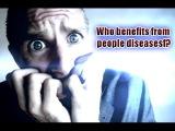Who benefits from people diseasesf? / ШОК! Кому выгодна болезнь людей?