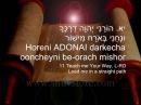 Psalm 27, ADONAI Ori The L-RD is My Light
